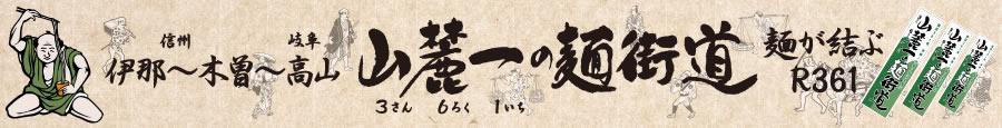 山麓一(361)の麺街道