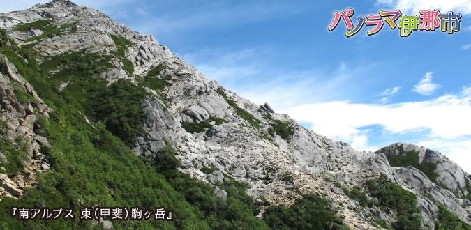 南アルプス 東(甲斐)駒ヶ岳