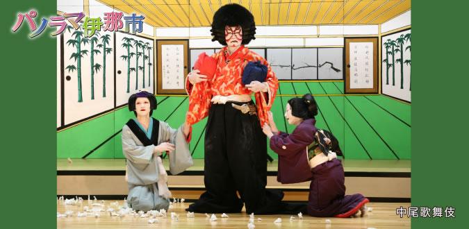 中尾歌舞伎